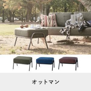 代金引換不可 オットマン|スツール 足置き ソファ ソファチェアー 椅子 北欧|royal3000