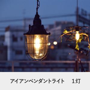 代金引換不可  アイアンペンダントライト 1灯|ライト 照明 天井照明 リビング ダイニング ペンダントランプ アンティーク おしゃれ|royal3000