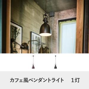代金引換不可  カフェ風ペンダントライト 1灯|ライト 照明 天井照明 シェード付 リビング ダイニング ペンダントランプ アンティーク|royal3000