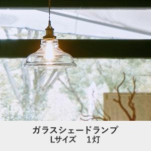 代金引換不可  ガラスシェードランプ Lサイズ 1灯|ライト ペンダントライト 照明 天井照明 シェード付 リビング ダイニング ペンダントランプ アンティーク|royal3000