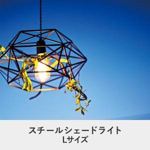 代金引換不可  スチールシェードライト Lサイズ|ライト ペンダントライト 照明 天井照明 シェード付 リビング ダイニング ペンダントランプ アンティーク|royal3000