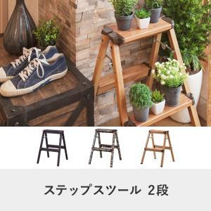 代金引換不可 ステップスツール 2段|脚立 はしご 梯子 踏み台 作業台|royal3000