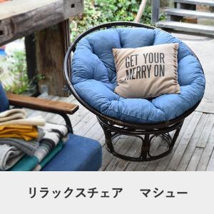 代金引換不可  リラックスチェア マシュー|ソファ リラックスチェア ラウンジチェア 椅子 いす イス|royal3000