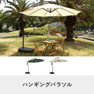 代金引換不可  ハンギングパラソル|ガーデンパラソル 日よけ 日除け 折りたたみ UVカット|royal3000
