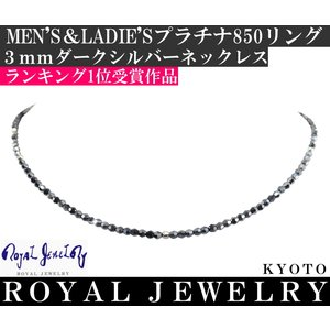 ネックレス メンズ ブランド プラチナ 3mm ブラックダイヤ色   スワロフスキー R クリスタル|royaljewelry