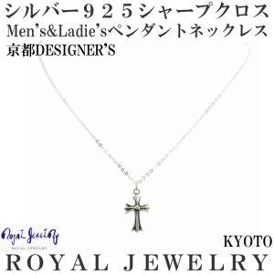 メンズ ネックレス クロス 十字架 シルバー925 ペンダント レディース ブランド アクセサリー|royaljewelry