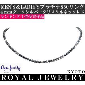 ネックレス メンズ ブランド プラチナ 4mm ブラックダイヤ色   スワロフスキー R クリスタル|royaljewelry