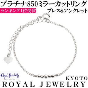 プラチナ850 ブレスレット レディース アンクレット pt850 ブランド シルバーチェーン|royaljewelry