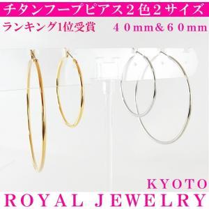 フープピアス チタン ゴールド シルバー Royal Jewelry|royaljewelry