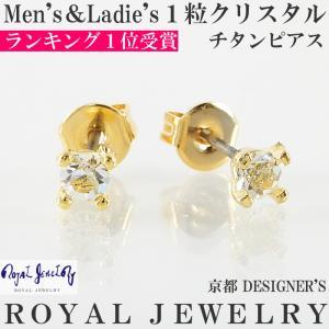 ピアス 一粒 レディース スワロフスキー R クリスタル メンズ チタン ゴールド シルバー ブランド|royaljewelry