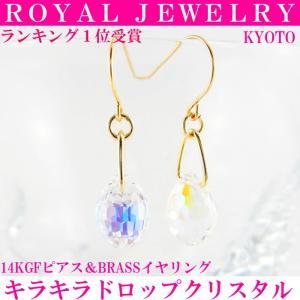 レディース ピアス ゴールド スワロフスキー R クリスタル イヤリング ブランド 14kgf|royaljewelry