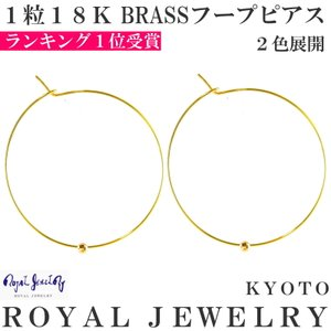 フープピアス 18k BRASS ゴールド|royaljewelry