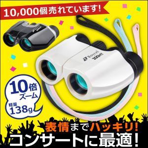 双眼鏡 コンサート 10倍 スポーツ観戦 アウトドア ネックストラップ3本付 1年保証 送料無料