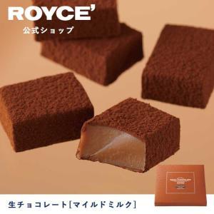ロイズ 生チョコレート[マイルドミルク]
