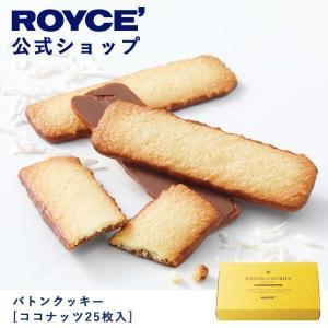 ロイズ バトンクッキー[ココナッツ25枚入]