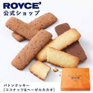 ロイズ バトンクッキー[ココナッツ&ヘーゼルカカオ] ロイズ PayPayモール店