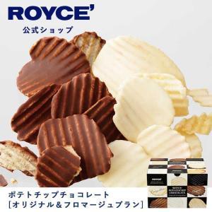 ロイズ ポテトチップチョコレート[オリジナル&フロマージュブラン]|ロイズ PayPayモール店