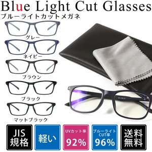 JIS検査済 PCメガネ ブルーライト 96% カット 眼鏡 PCメガネ 度なし メンズ レディース パソコン用メガネ メガネ拭き ケース セット 送料無料