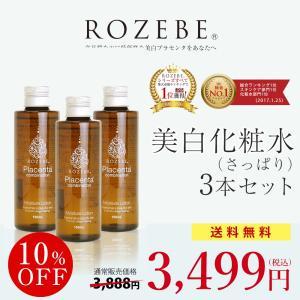 美白 化粧水 ロゼベ プラセンタモイスチュアローション 3本セット【送料無料】潤い 保湿