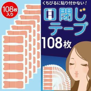 口閉じテープ 108枚セット マウステープ いびき対策 鼻呼吸テープ 快眠 いびき軽減 睡眠グッズ ...