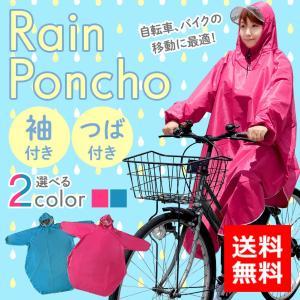 レインコート レインポンチョ つば付き 袖あり 自転車用 ポンチョ 男女兼用 自転車 カッパ フリーサイズ レディース メンズ SALE セール