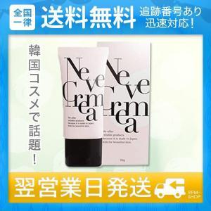 ネーヴェクレマ Neve Crema  クリーム 30g ネーベクレマ rpm-shop