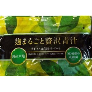 麹まるごと贅沢青汁 60包入 約2ヶ月分