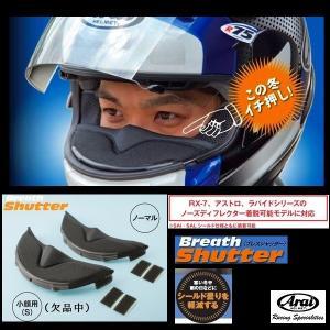 アライ フルフェイスヘルメット曇り防止 BREATH SHUTTER ブレスシャッター ノーマル(#082370)ポスト投函便 rpsksp