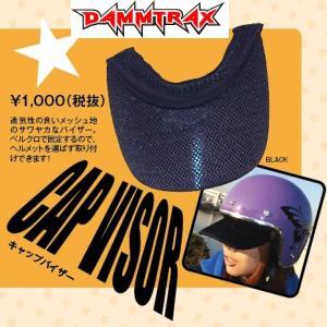 DAMMTRAX(ダムトラックス) CAP VISOR ヘルメットバイザー rpsksp