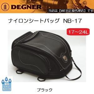 デグナー ナイロンシートバッグ NB-17 ブラック 17〜24L