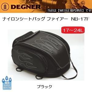 デグナー ナイロンシートバッグ ファイヤー NB-17F ブラック 17〜24L