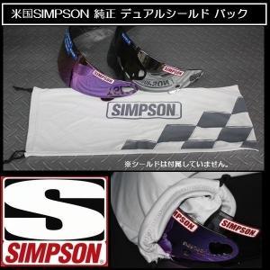 米国SIMPSON 純正 デュアル シールドバック  (フルフェイスシールド収納袋) rpsksp