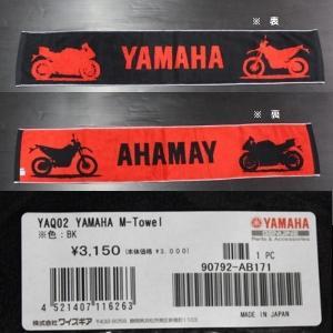 YAMAHA マフラータオル YAQ02 M-Towel 黒 送料無料(ポスト投函便) rpsksp