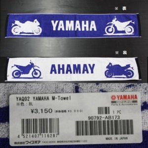 YAMAHA マフラータオル YAQ02 M-Towel 青 送料無料(ポスト投函便) rpsksp