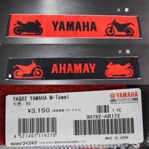 YAMAHA マフラータオル YAQ02 M-Towel 赤 送料無料(ポスト投函便) rpsksp