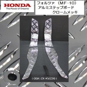 HONDA フォルツァ(MF-10 )アルミステップボー ド クロームメッキ 0SK-ZX-KVZ26|rpsksp