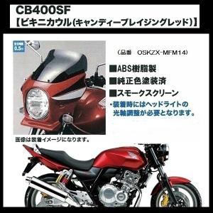 Honda 純正オプション品 CB400SF ビキニ カウル 純正色塗装済(キャンディブレイジングレッド)|rpsksp