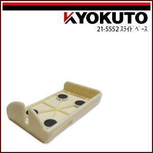 極東産機 コーナーカッター極刀/KYOKUTO 専用スライドベースのみ|rrd