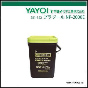 プラゾールNP-2000E ヤヨイ化学 rrd