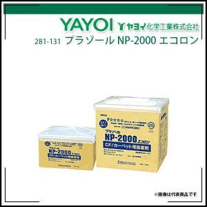 プラゾールNP-2000エコロン 18kg ヤヨイ化学 クシ目ゴテ付属 rrd
