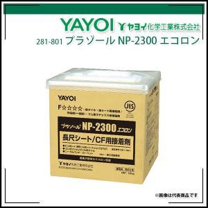 プラゾールNP-2300エコロン 18kg ヤヨイ化学 クシ目ゴテ付属 rrd