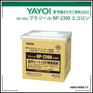 プラゾールNP-2300エコロン 3kg ヤヨイ化学 クシ目ゴテ付属 rrd
