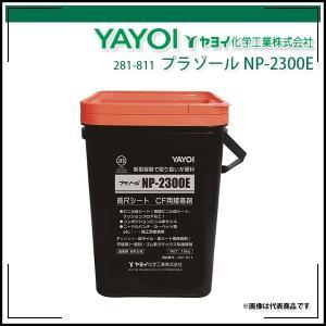 プラゾールNP-2300E 18kg ヤヨイ化学 クシ目ゴテ付属 rrd