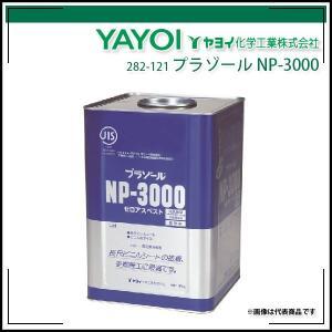 プラゾールNP-3000 18kg ヤヨイ化学 クシ目ゴテ付属 rrd