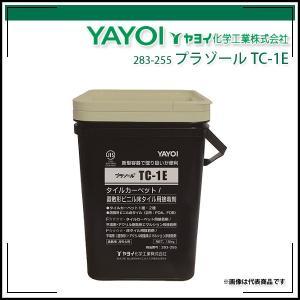 プラゾールTC-1E ヤヨイ化学 rrd