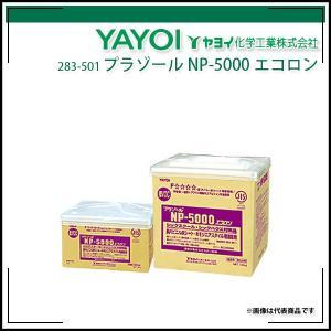 プラゾールNP-5000エコロン 18kg ヤヨイ化学 rrd