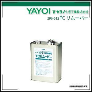 TCリムーバー ヤヨイ化学 3L rrd