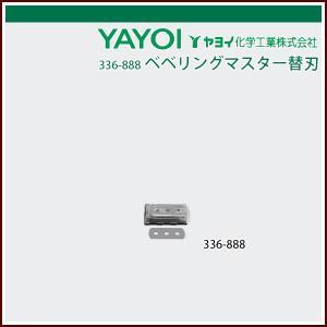 ヤヨイ化学 ベベリングマスター用替刃 10枚入り rrd