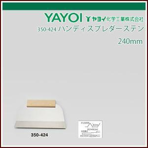 ヤヨイ化学 ハンディスプレダーステン 240mm|rrd