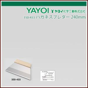 ヤヨイ化学 ハガネスプレダー 240mm rrd